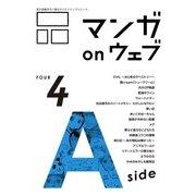 マンガ on ウェブ第4号 side-A(佐藤漫画製作所) [電子書籍]