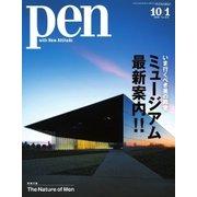 Pen(ペン) 2016年10/1号(CCCメディアハウス) [電子書籍]