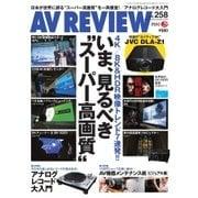 AVレビュー(AV REVIEW) 258号(音元出版) [電子書籍]