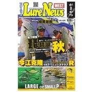 週刊 ルアーニュース WEST 2016/09/23号(名光通信社) [電子書籍]