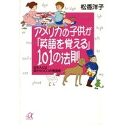 アメリカの子供が「英語を覚える」101の法則 日本人には目からウロコの発音術(講談社) [電子書籍]