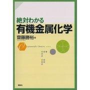 絶対わかる有機金属化学(講談社) [電子書籍]