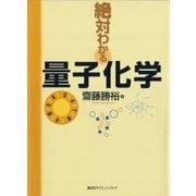 絶対わかる量子化学(講談社) [電子書籍]