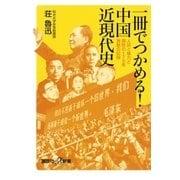 一冊でつかめる! 中国近現代史 人民と権力と腐敗の170年 激動の記録(講談社) [電子書籍]