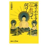 一冊でわかる! 「仏教」って何?(講談社) [電子書籍]