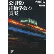 公明党・創価学会の真実(講談社) [電子書籍]