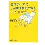 語学力ゼロで8ヵ国語翻訳できるナゾ どんなビジネスもこの考え方ならうまくいく(講談社) [電子書籍]