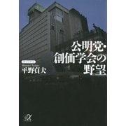 公明党・創価学会の野望(講談社) [電子書籍]