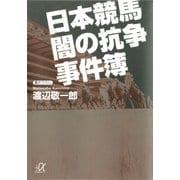 日本競馬 闇の抗争事件簿(講談社) [電子書籍]