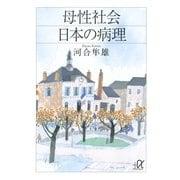 母性社会日本の病理(講談社) [電子書籍]