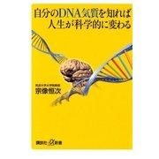 自分のDNA気質を知れば人生が科学的に変わる(講談社) [電子書籍]