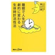 睡眠で人生が劇的に変わる生体時計活性法(講談社) [電子書籍]
