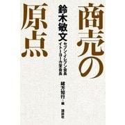 鈴木敏文 商売の原点(講談社) [電子書籍]