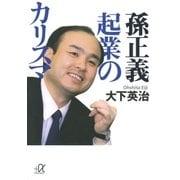 孫正義 起業のカリスマ(講談社) [電子書籍]
