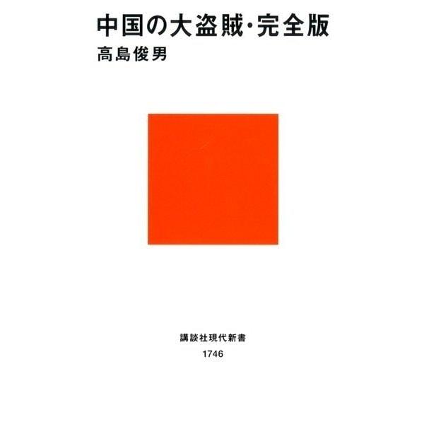 中国の大盗賊・完全版(講談社) [電子書籍]