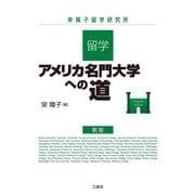 留学・アメリカ名門大学への道(三修社) [電子書籍]