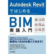 Autodesk Revit ではじめるBIM実践入門 (技術評論社) [電子書籍]