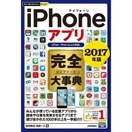 今すぐ使えるかんたんPLUS+ iPhoneアプリ 完全大事典 2017年版(iPad/iPod touch対応) (技術評論社) [電子書籍]