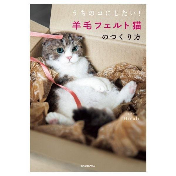 うちのコにしたい! 羊毛フェルト猫のつくり方(KADOKAWA) [電子書籍]