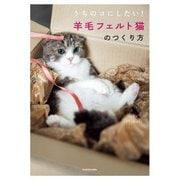 うちのコにしたい! 羊毛フェルト猫のつくり方(KADOKAWA / メディアファクトリー) [電子書籍]