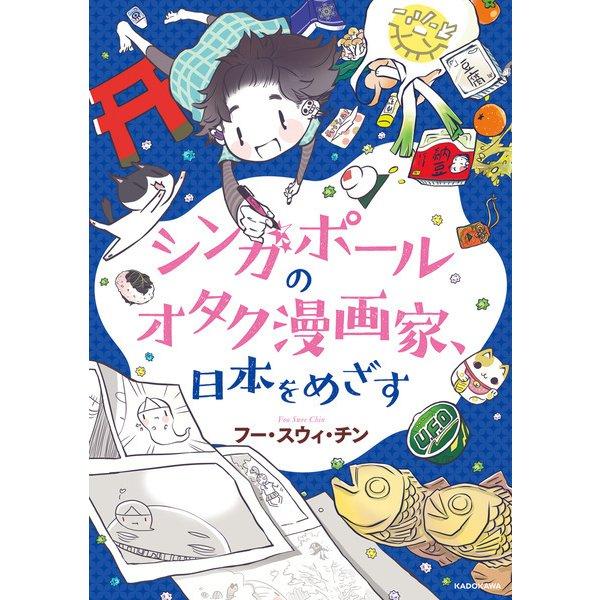 シンガポールのオタク漫画家、日本をめざす(KADOKAWA) [電子書籍]