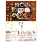 「食事」を正せば、病気、不調知らずのからだになれる ふるさと村のからだを整える「食養術」(ディスカヴァー・トゥエンティワン) [電子書籍]