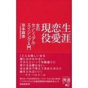 生涯恋愛現役 女のセンシュアル・エイジング入門(ディスカヴァー・トゥエンティワン) [電子書籍]