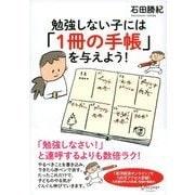 勉強しない子には「1冊の手帳」を与えよう!(ディスカヴァー・トゥエンティワン) [電子書籍]