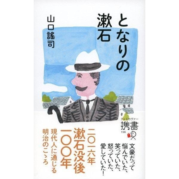 となりの漱石(ディスカヴァー・トゥエンティワン) [電子書籍]