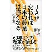 JAが変われば日本の農業は強くなる(ディスカヴァー・トゥエンティワン) [電子書籍]