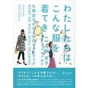 わたしたちは、こんな服を着てきた ~久保京子の大人のおしゃれブック(ディスカヴァー・トゥエンティワン) [電子書籍]