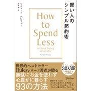賢い人のシンプル節約術 How to spend less without being miserable(ディスカヴァー・トゥエンティワン) [電子書籍]