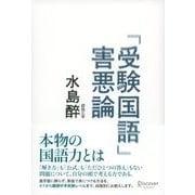 「受験国語」害悪論(ディスカヴァー・トゥエンティワン) [電子書籍]