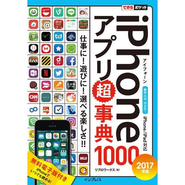できるポケット iPhoneアプリ超事典1000[2017年版]iPhone/iPad対応(インプレス) [電子書籍]