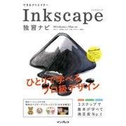 できるクリエイター Inkscape独習ナビ Windows&Mac対応(インプレス) [電子書籍]