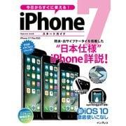 今日からすぐに使える! iPhone 7 スタートガイド(インプレス) [電子書籍]