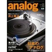 アナログ(analog) Vol.53(音元出版) [電子書籍]