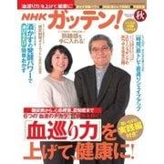 NHKためしてガッテン 2016年11月号(主婦と生活社) [電子書籍]
