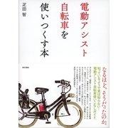 電動アシスト自転車を使いつくす本(東京書籍) [電子書籍]