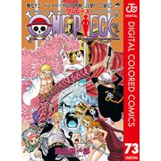 ONE PIECE カラー版 73(集英社) [電子書籍]