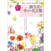 新装版 誕生花と幸せの花言葉366日(主婦の友社) [電子書籍]