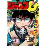 ジャンプGIGA 2016 vol.3(集英社) [電子書籍]