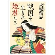 戦国を生きた姫君たち(KADOKAWA / 角川学芸出版) [電子書籍]