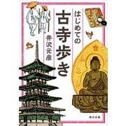 はじめての古寺歩き(KADOKAWA) [電子書籍]