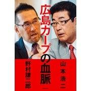 広島カープの血脈(KADOKAWA) [電子書籍]