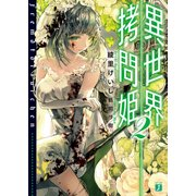 異世界拷問姫 2【電子特典付き】(KADOKAWA) [電子書籍]