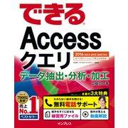 できるAccessクエリ データ抽出・分析・加工に役立つ本 2016/2013/2010/2007対応(インプレス) [電子書籍]