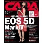 CAPA(キャパ) 2016年10月号(学研プラス) [電子書籍]