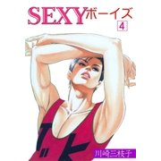 SEXYボーイズ4(グループ・ゼロ) [電子書籍]