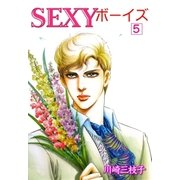 SEXYボーイズ5(グループ・ゼロ) [電子書籍]